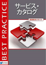 Service_Catalog_Japanese